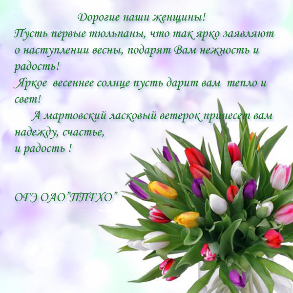 Элек открытка к 8 марта